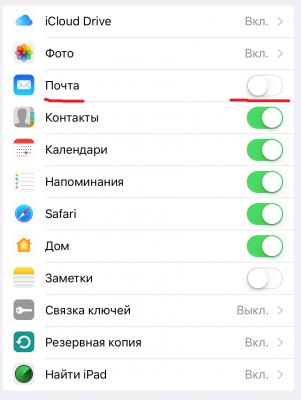 Активация почты iCloud