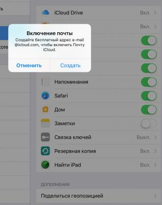 Создание почты iCloud - этап 1