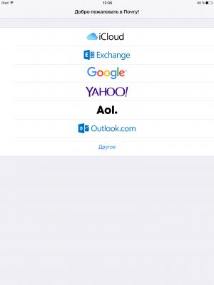 Создание почты на клиенте iOS для популярных служб