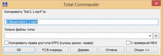 Копирование файлов в Total Commander