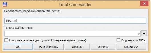 Переименовывание файлов в Total Commander