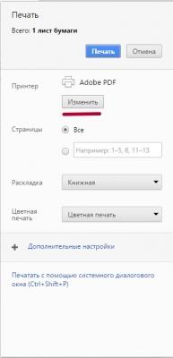 Сохраняем страницу в PDF